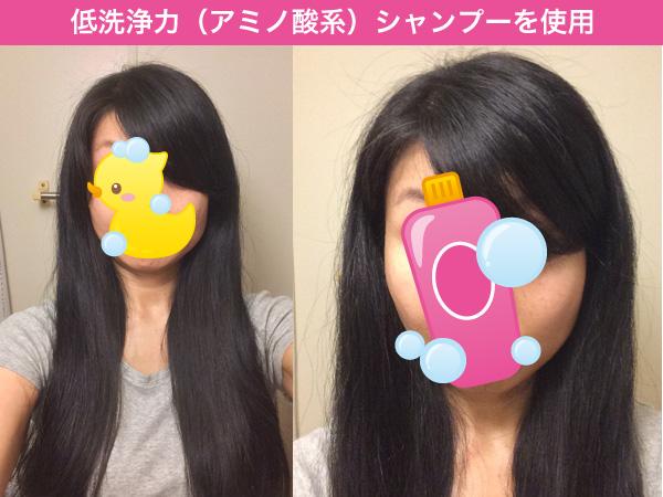 低洗浄力(アミノ酸系)シャンプーを使用した髪